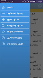 Thirukkural With Meanings- screenshot thumbnail