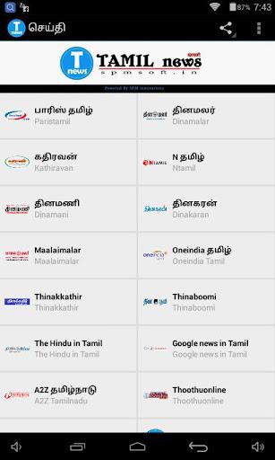 Tamil News - செய்தி