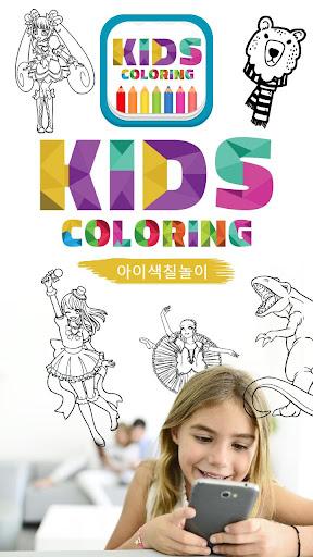 子供の塗り絵