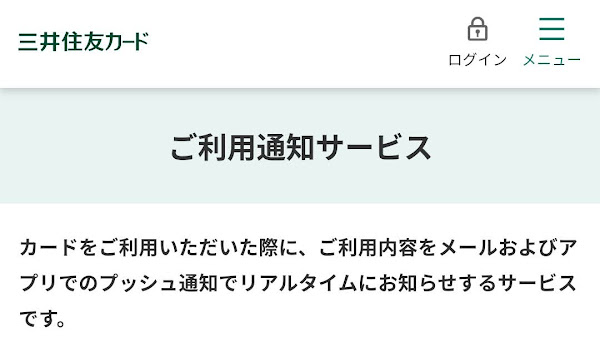 ポキオ LINE PAY カード 不正利用 Amazon 500円