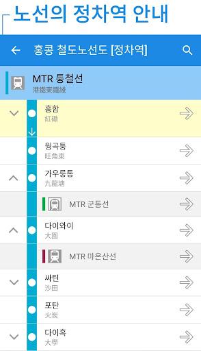 無料交通运输Appの홍콩 철도노선도 - 구룡・신계・홍콩섬|記事Game