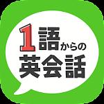 1語からの英会話 - リスニング対応!使える英会話フレーズ Icon