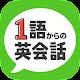 1語からの英会話 -  リスニング対応!使える英会話フレーズ (app)