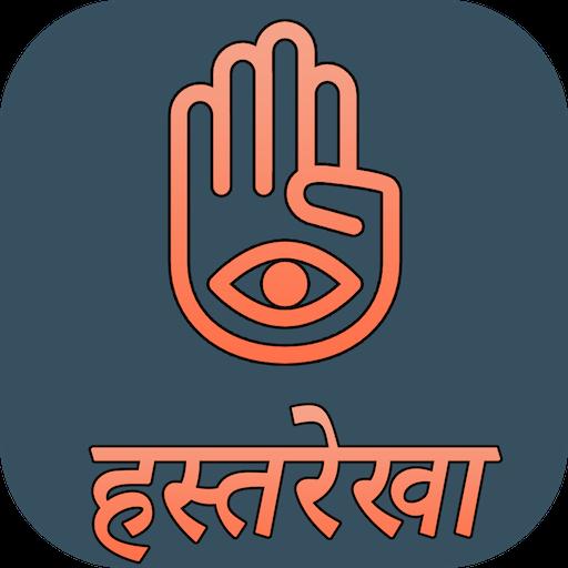 Hast Rekha Shastra In Hindi
