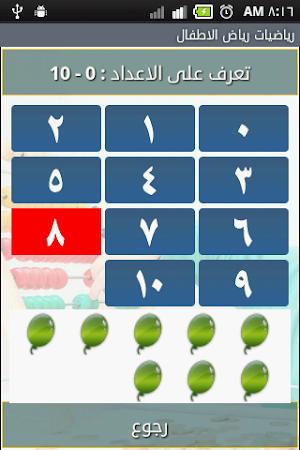مساعد الرياضيات:مستوى الروضة 1 1.0.5 screenshot 2071125