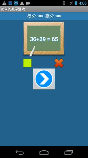 简单的数学游戏