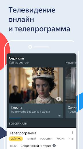 Yandex 7.70 screenshots 5