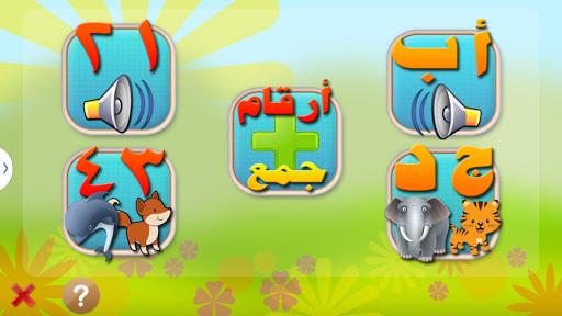 حروف وأرقام عربية للأطفال