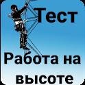 Охрана труда при работе на высоте тесты icon