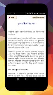 Download ঈদের নামাযের নিয়ম ও মাসলা - Eid Namaz For PC Windows and Mac apk screenshot 8