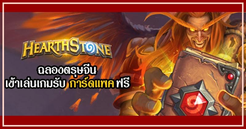 [Hearthstone] ต้อนรับตรุษจีน รับซองการ์ดฟรี!