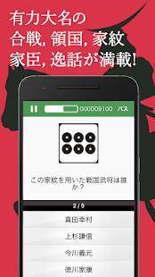 戦国チャレンジ(戦国武将・戦国時代クイズゲーム) screenshot 2