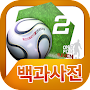 One for Eleven 백과사전 APK icon