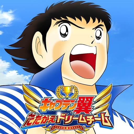 キャプテン翼 ~たたかえドリームチーム~ (game)