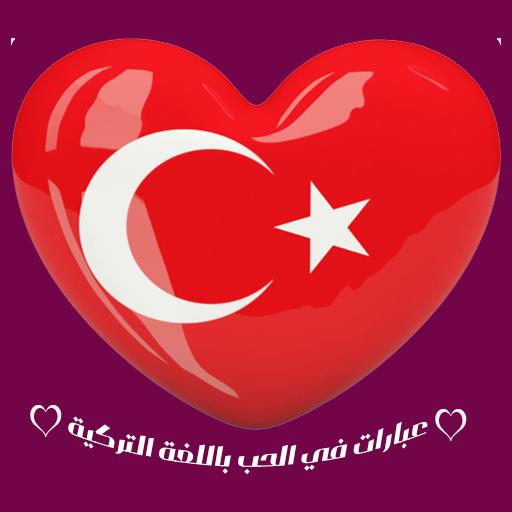 كلمات حب بالتركي ومعناها بالعربي Apps Bei Google Play