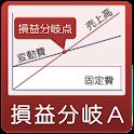 損益分岐点A ~利益シュミレーション icon