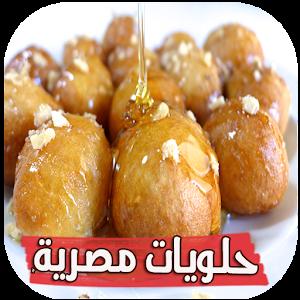 حلويات مصرية بدون انترنت