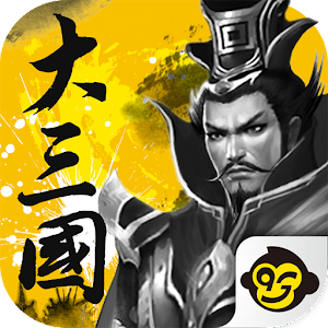 爭霸三國 for PC and MAC