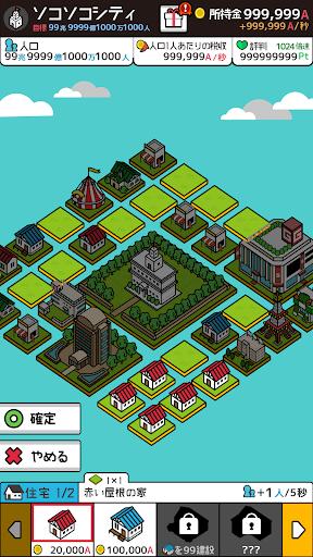 玩免費休閒APP|下載放置シティ ~完全無料!のんびり街づくりゲーム~ app不用錢|硬是要APP