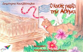 Photo: Ο Κανελής γνωρίζει την Αθήνα, Δημήτρης Κανελλόπουλος, εικονογράφηση: Απολλώνια Παραμυθιώτη, Εκδόσεις Σαΐτα, Σεπτέμβριος 2013, ISBN: 978-618-5040-26-0 Κατεβάστε το δωρεάν από τη διεύθυνση: http://www.saitapublications.gr/2013/09/ebook.47.html