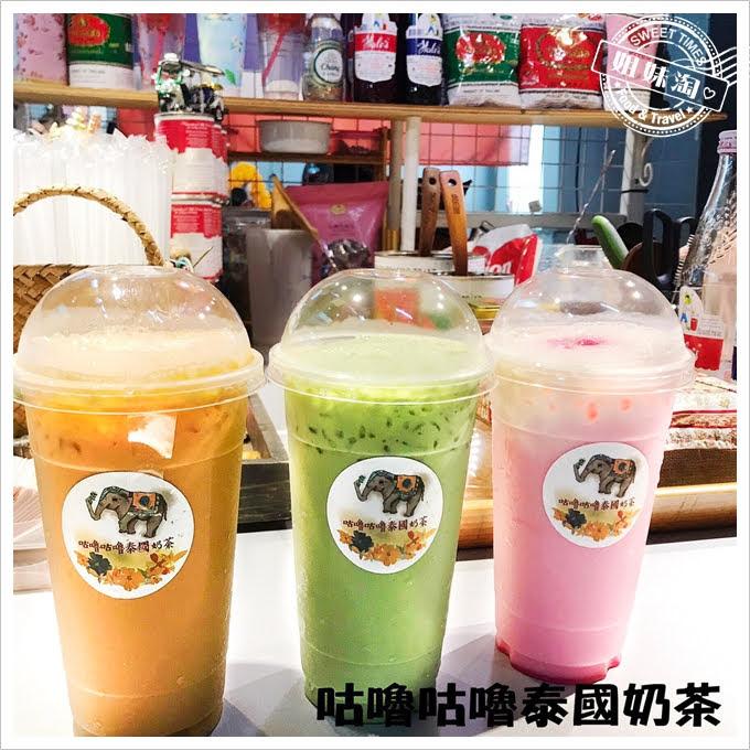 咕嚕咕嚕泰國奶茶泰國綠奶茶泰國粉紅奶茶