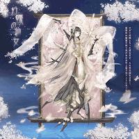 幻蝶の仙女