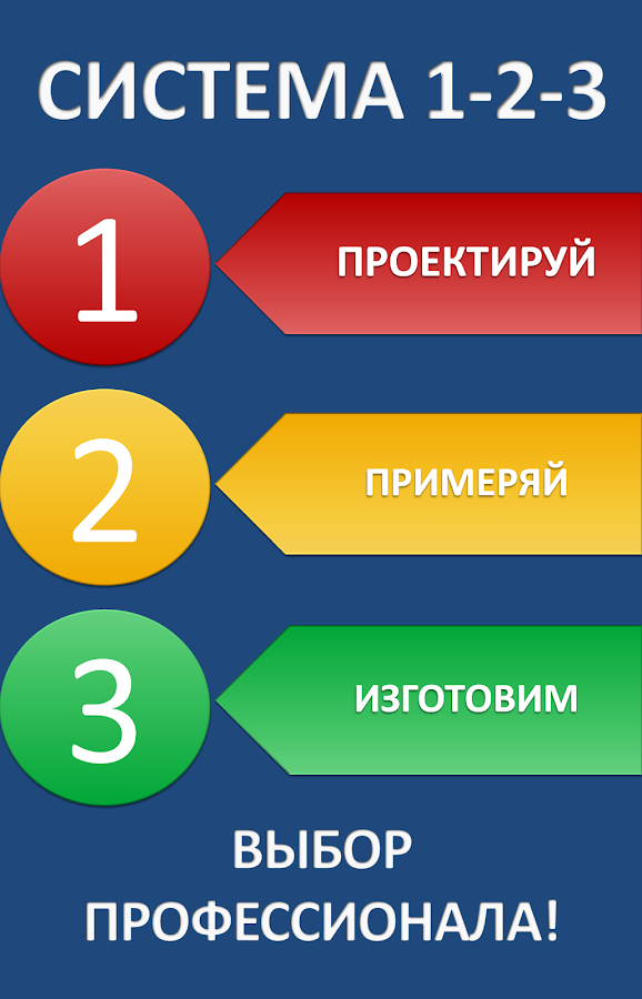 Система 1-2-3- screenshot