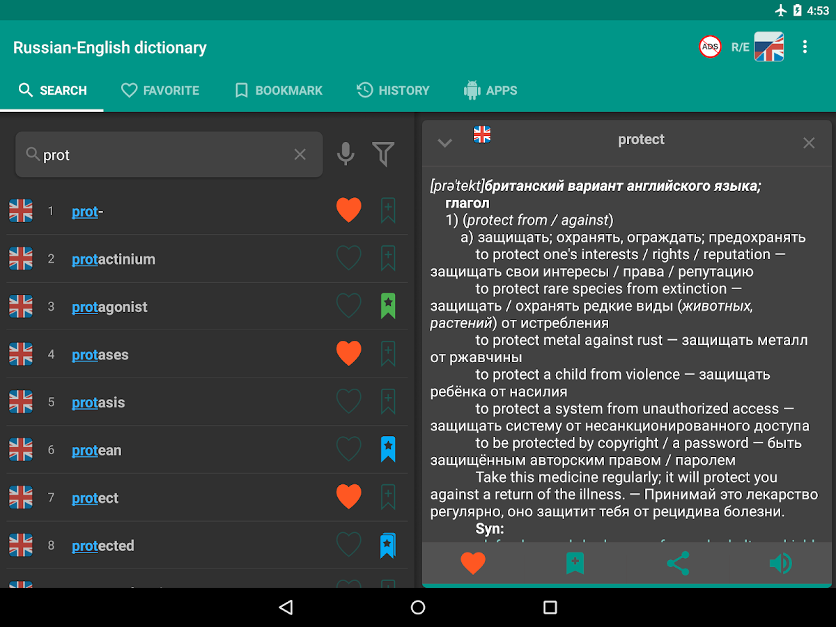 Russian-English and English-Russian dictionary- screenshot