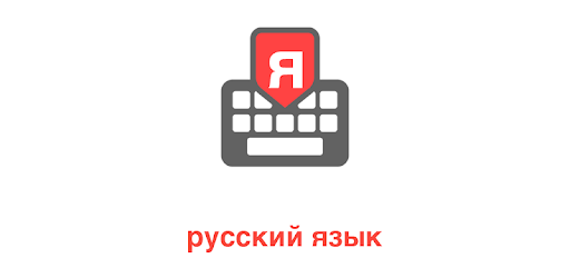Russian Keyboard Allows you to type your messages ,