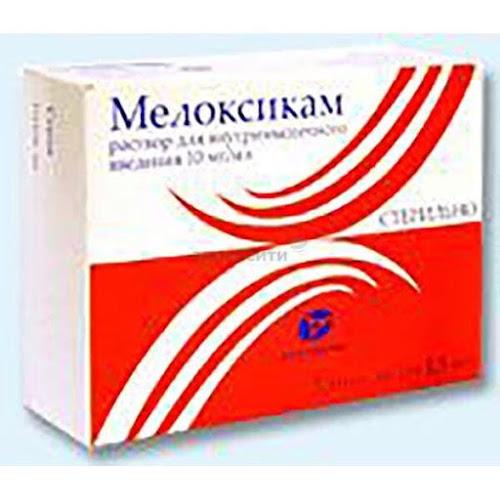 Мелоксикам раствор для в/м введ. 10мг/мл 1,5мл 3 шт.