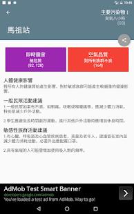 台灣即時霾害 Taiwan PM2.5, PM10, AQI  螢幕截圖 16