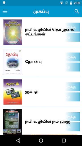 Tamil Tawheed Library