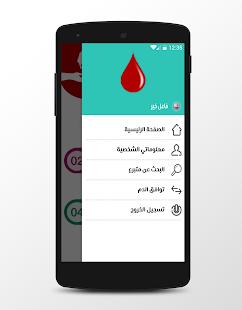 بنك الدم الجزائري - náhled