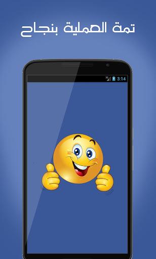 زيادة متابعين فيس بوك Prank screenshot 6