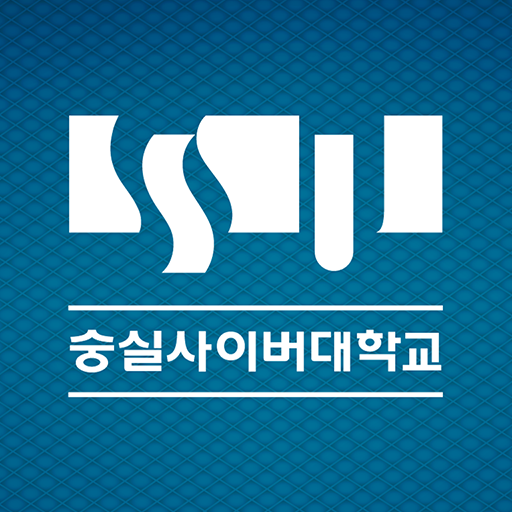 숭실사이버대학교 모바일ID app (apk) free download for Android/PC/Windows