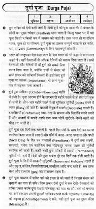 long essay on durga puja in hindi