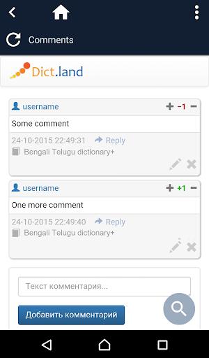 Bengali Telugu dictionary 3.97 screenshots 4