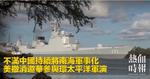 不滿中國持續將南海軍事化 美撤消邀華參與環太平洋軍演
