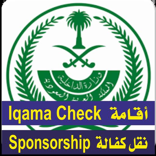 Iqama Check Online