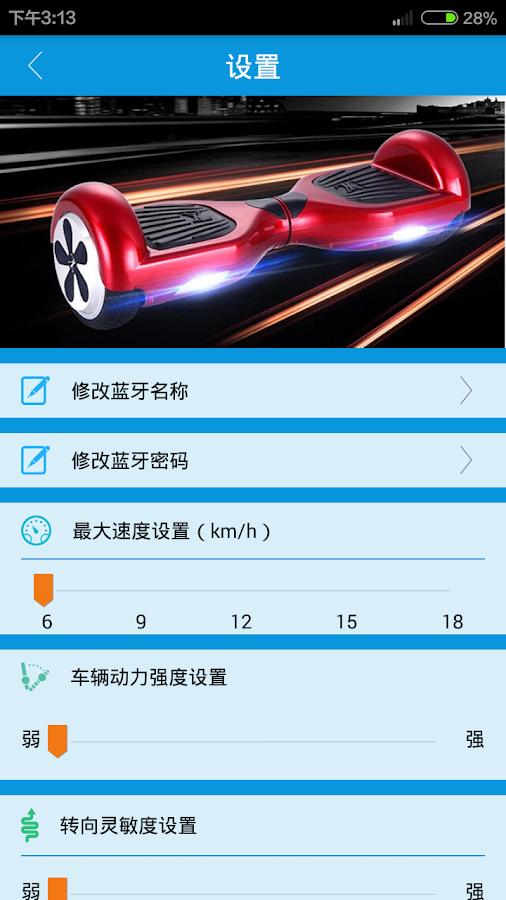 taotao скачать приложение для гироскутера app