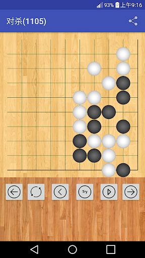 玩免費解謎APP|下載围棋死活练习 app不用錢|硬是要APP