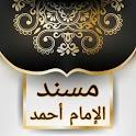 مسند الإمام أحمد | كامل بدون نت icon