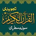 Tajweed Quran e Pak 16 Lines - Colour Coded icon