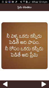 Telugu Love Quotes Gorgeous Love Quotes Telugu  Android Apps On Google Play