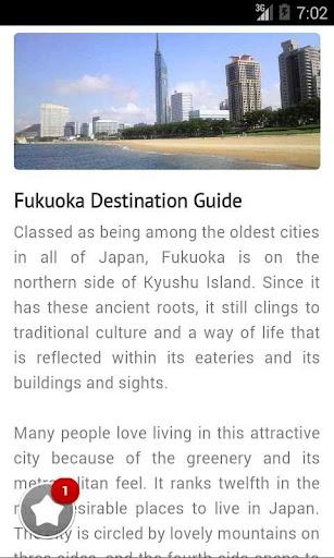 福岡旅遊指南 - 日本
