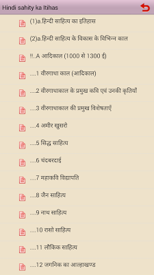 Hindi Sahitya ka Itihas - screenshot