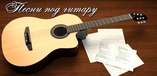 Скачать приложение песни под гитару rus скачать программу word open