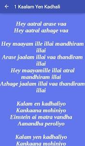 24 Suriya Songs and Lyrics screenshot 2