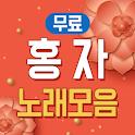 홍자 노래모음 - 트로트 최신 인기곡 무료듣기 icon