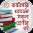 BTEB Bangla text book - কারিগরি বোর্ড শিক্ষা বই Icône